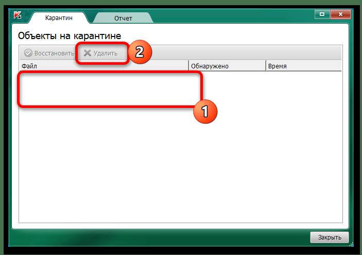 как удалить hacktool win32 autokms в windows 10-13