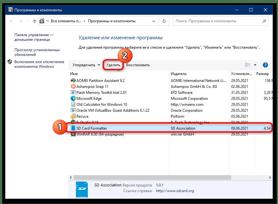 как удалить hacktool win32 autokms в windows 10-16