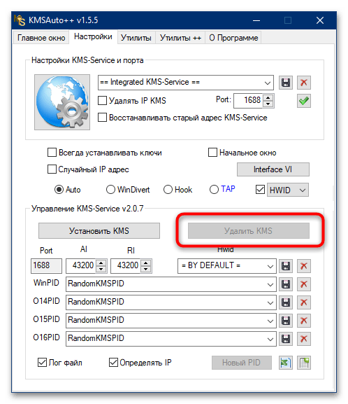 как удалить hacktool win32 autokms в windows 10-24