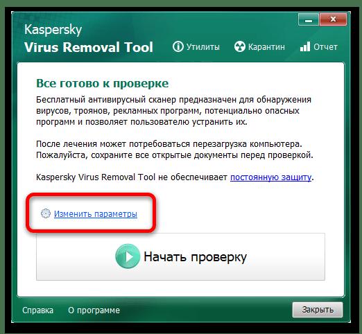 как удалить hacktool win32 autokms в windows 10-9