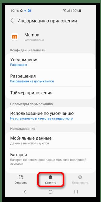 Как удалить приложение Mamba на смартфоне