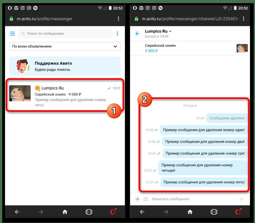 Как удалить сообщения на Авито с телефона_002