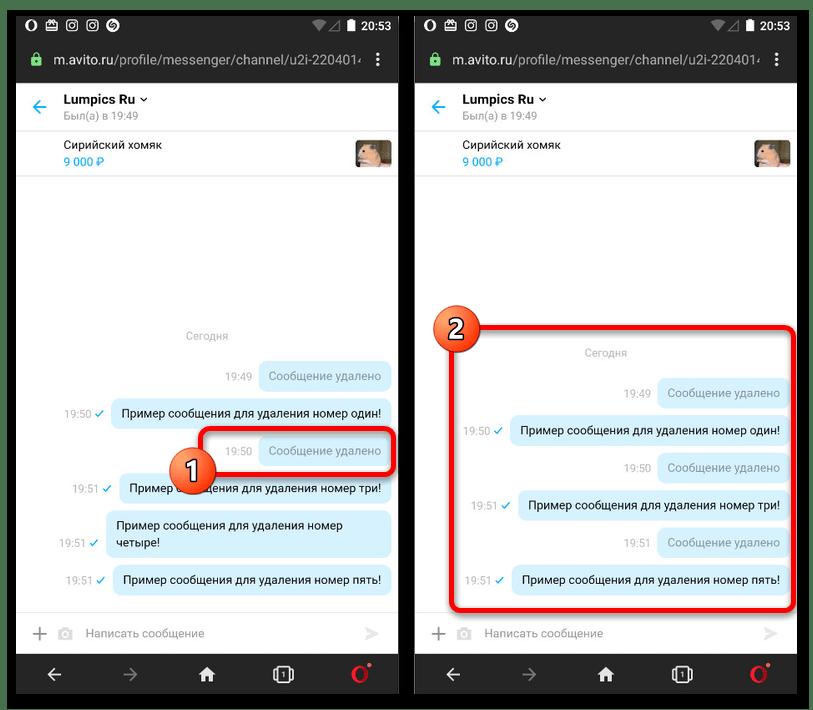 Как удалить сообщения на Авито с телефона_004