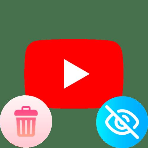 Как удалить удаленное видео с Ютуба