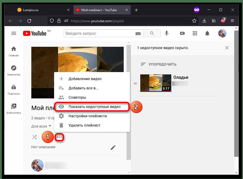 Как удалить удаленное видео с Ютуба_006