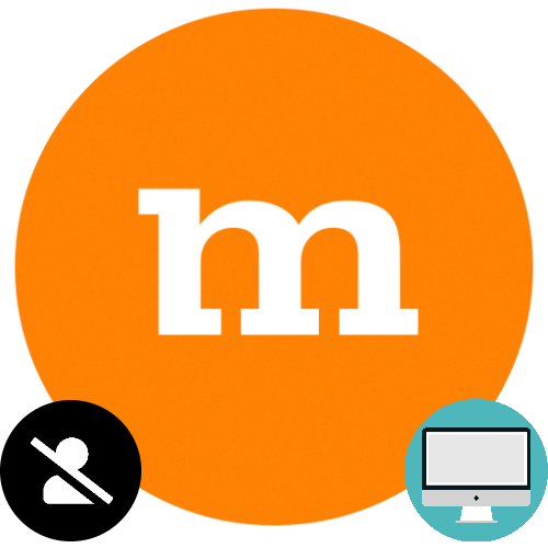 Как удалиться с Мамбы