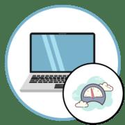Как увеличить скорость интернета на ноутбуке