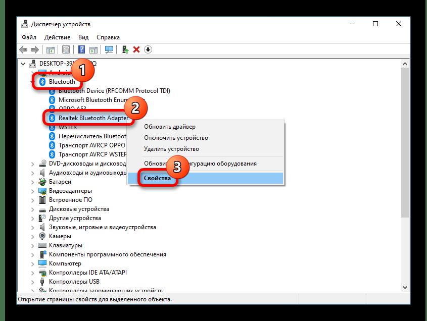 как узнать версию блютуз на ноутбуке-002