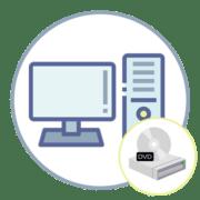 Как включить дисковод на компьютере