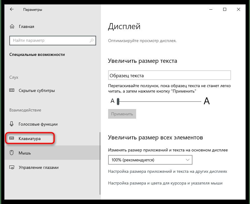 Как включить клавиатуру на ноутбуке Леново-10