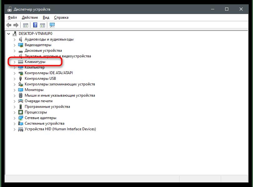 Как включить клавиатуру на ноутбуке Леново-3