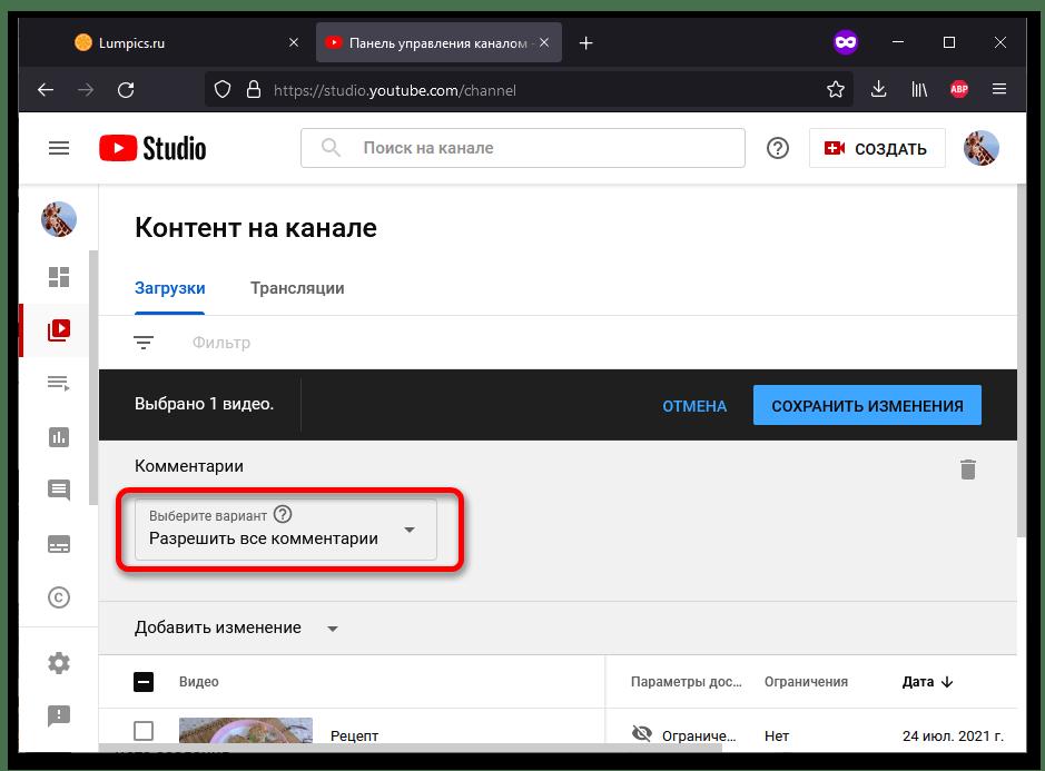 Как включить комментарии в Ютубе_005