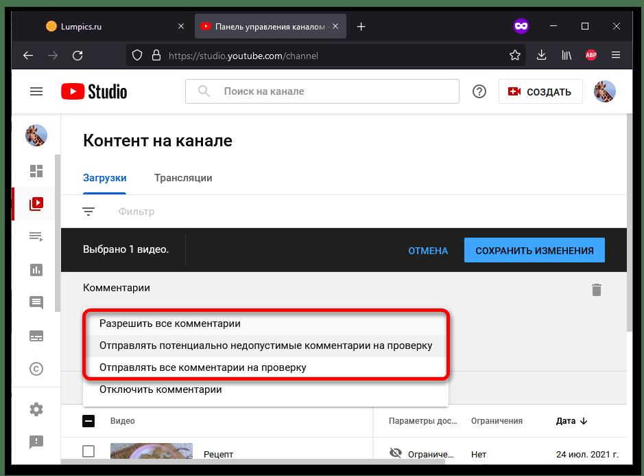 Как включить комментарии в Ютубе_006
