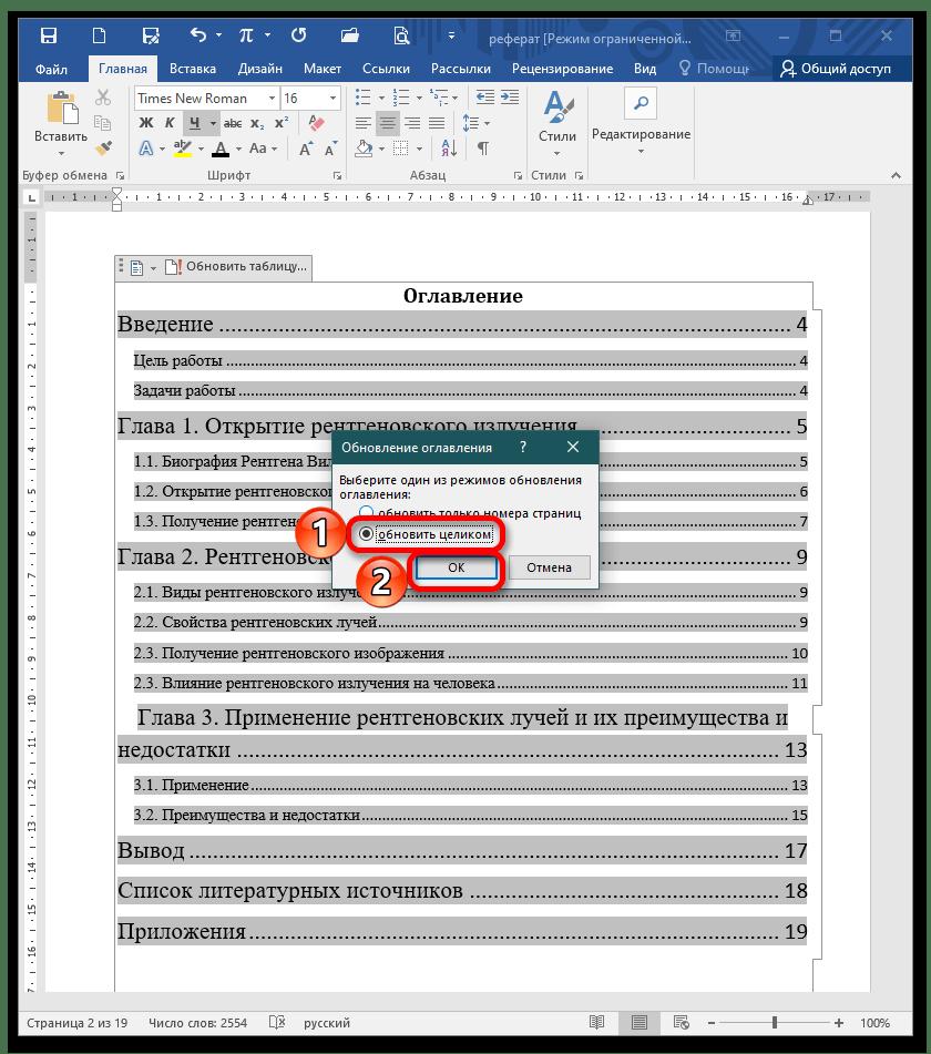 Как выровнять точки в содержании в MS Word