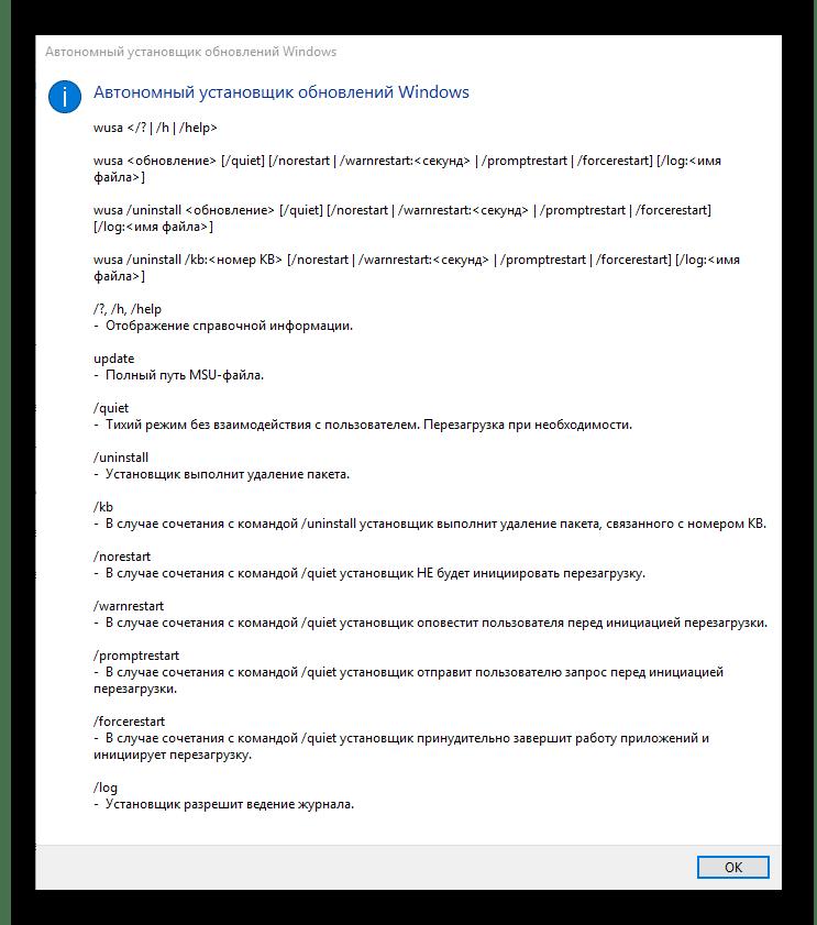 Команды для консоли в Windows-2
