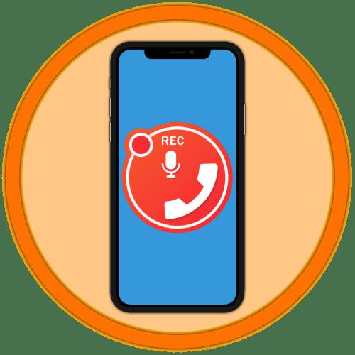 Лучшие приложения для записи звонков на iPhone
