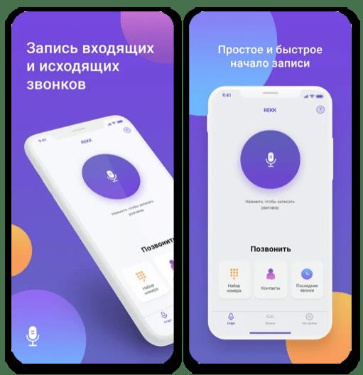 Лучшие приложения для записи звонков на iPhone_001