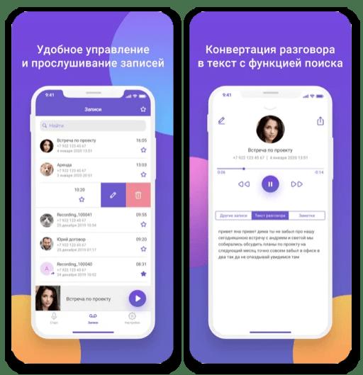 Лучшие приложения для записи звонков на iPhone_002