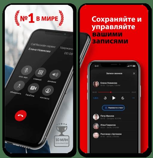 Лучшие приложения для записи звонков на iPhone_004
