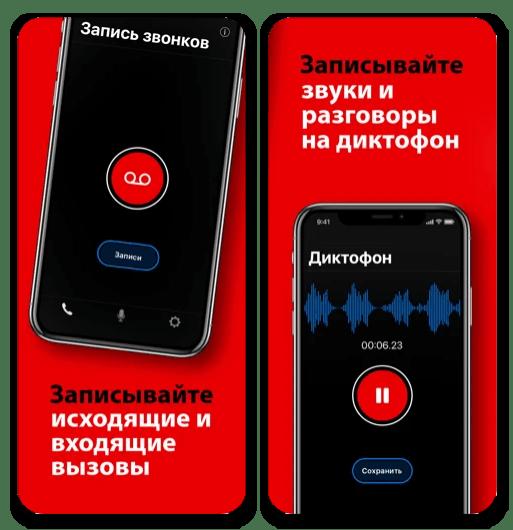 Лучшие приложения для записи звонков на iPhone_005