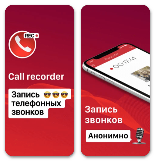 Лучшие приложения для записи звонков на iPhone_006