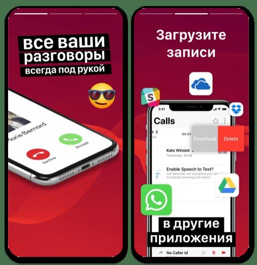 Лучшие приложения для записи звонков на iPhone_007