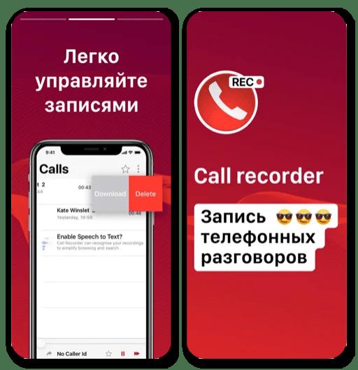 Лучшие приложения для записи звонков на iPhone_008