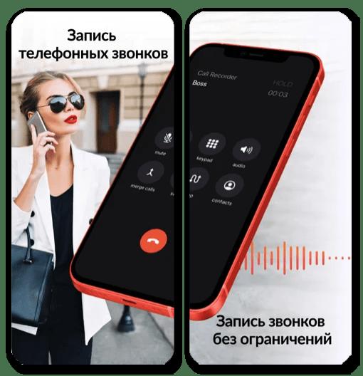 Лучшие приложения для записи звонков на iPhone_009