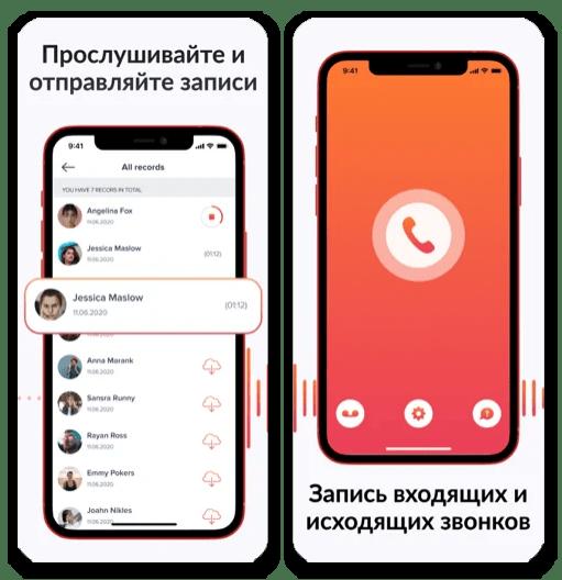Лучшие приложения для записи звонков на iPhone_010