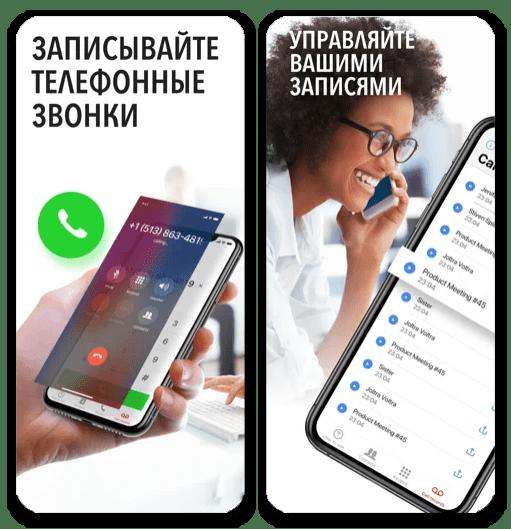 Лучшие приложения для записи звонков на iPhone_011