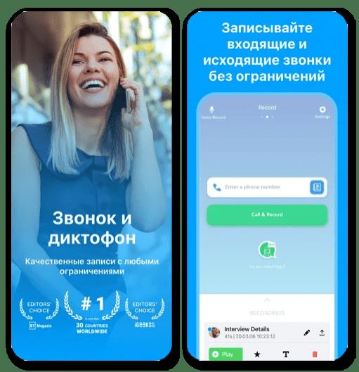 Лучшие приложения для записи звонков на iPhone_013