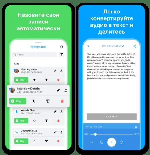 Лучшие приложения для записи звонков на iPhone_014