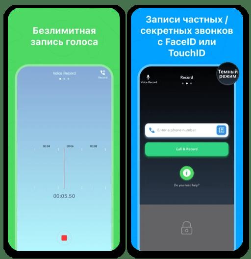 Лучшие приложения для записи звонков на iPhone_015
