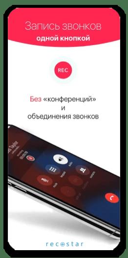 Лучшие приложения для записи звонков на iPhone_016