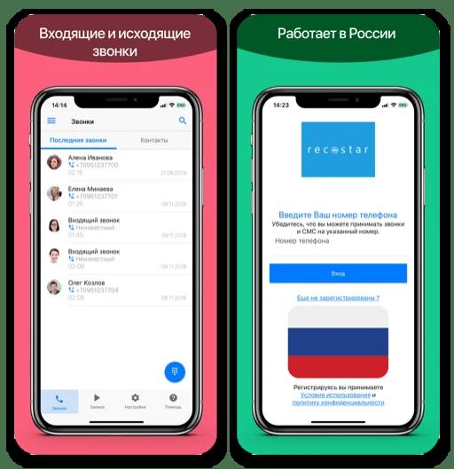 Лучшие приложения для записи звонков на iPhone_017