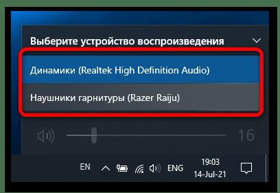на ноутбуке не включается звук что делать-14