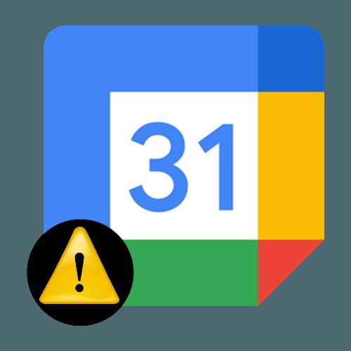 Не работает Гугл Календарь