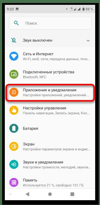 Не работает Гугл Календарь_007