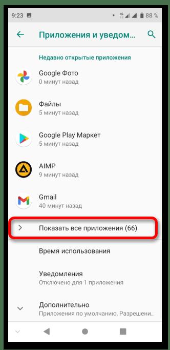 Не работает Гугл Календарь_008
