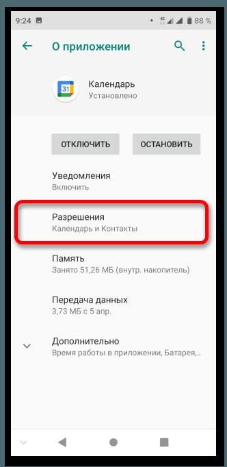Не работает Гугл Календарь_010