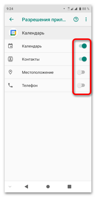 Не работает Гугл Календарь_011