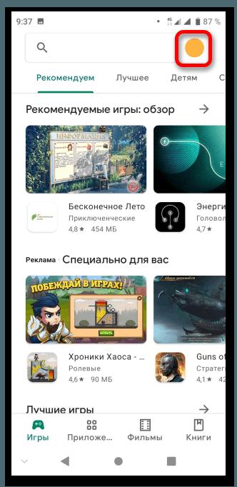 Не работает Гугл Календарь_013