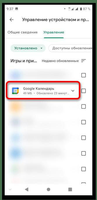 Не работает Гугл Календарь_015
