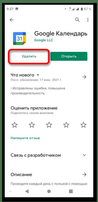 Не работает Гугл Календарь_016