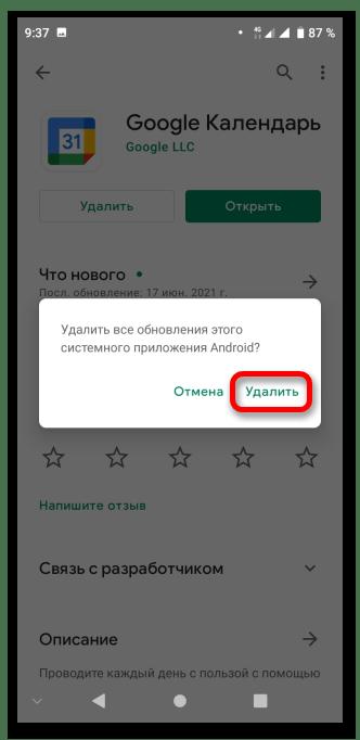 Не работает Гугл Календарь_017