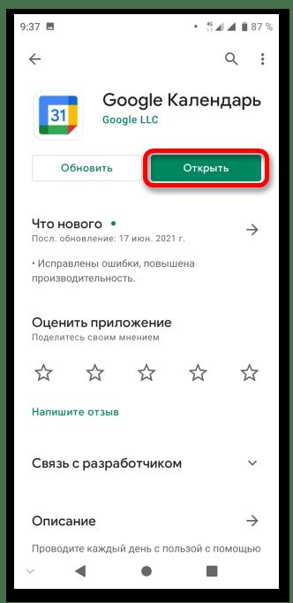 Не работает Гугл Календарь_018