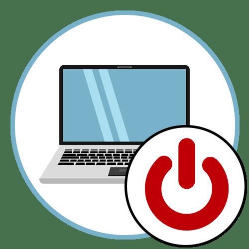 Ноутбук не включается после обновления