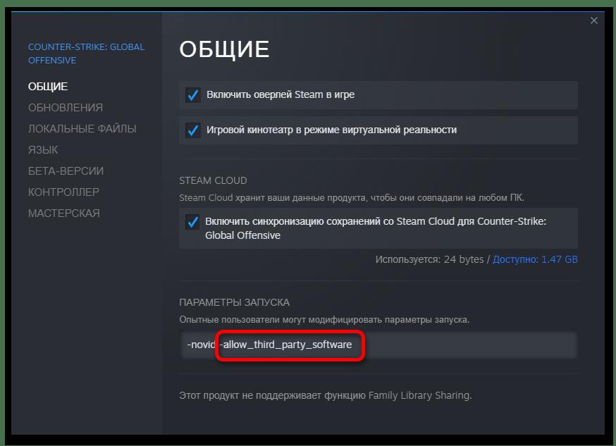 OBS не захватывает CSGO_010