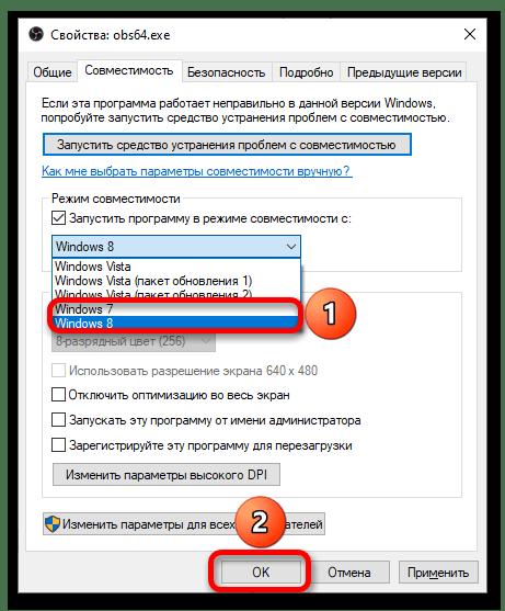 Исправление проблемы с чёрным экраном при записи игры в OBS
