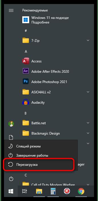 Ошибка 651 при подключении к интернету в Windows-1